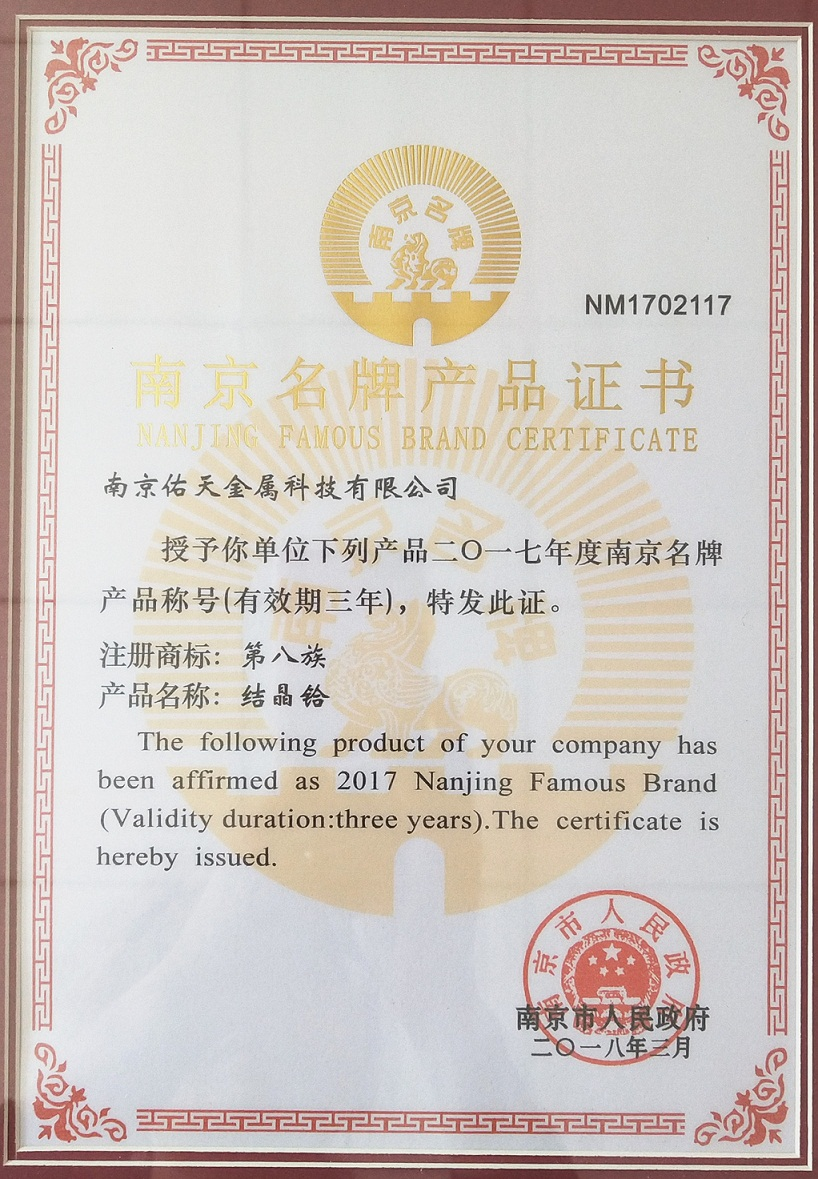 Nanjing famous brand product certificate